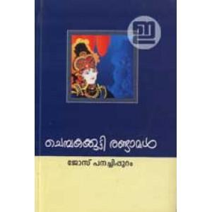 Chempakakkutty Randamal (Old Edition)