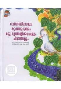 Chengalipravum Kunjurumpum Muthasikathakalum