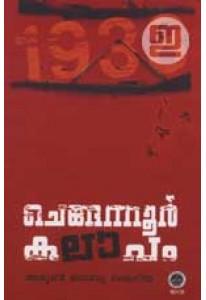 Chengannur Kalapam