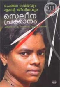 Chengara Samaravum Ente Jeevithavum