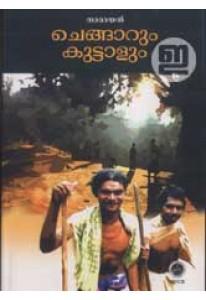 Chengarum Kuttalum