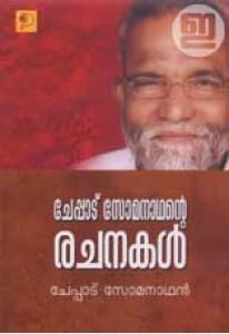 Cheppad Somanathante Rachanakal