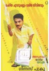 Cheriya Chuvadukalum Valiya Jeevithavum