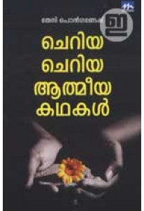 Cheriya Cheriya Athmeeya Kathakal