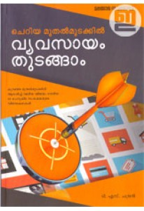 Cheriya Muthalmudakkil Engane Vyavasayam Thudangam