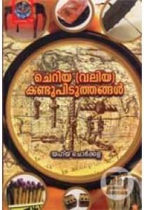 Cheriya (Valiya) Kandupiduthangal