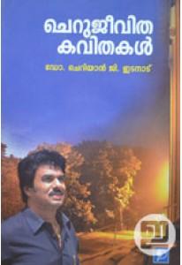 Cherujeevitha Kavithakal (Old Edition)