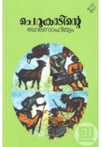 Cherukadinte Balasahithyam