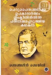 Cheru Paithangalkka Upakarartham Emkleesil Ninna Paribhashappeduthiya Kathakal