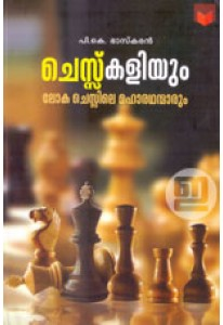 Chess Kaliyum Loka Chessile Maharathanmarum