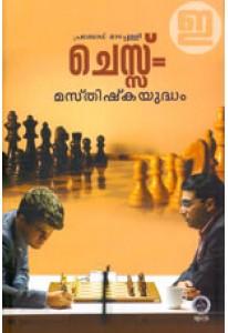Chess: Masthishka Yudham