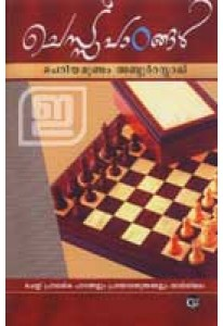 Chess Paadangal