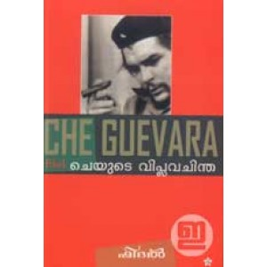 Cheyude Viplavachintha
