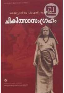 Chikithsa Samgraham