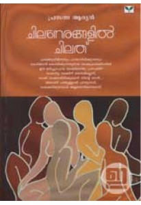 Chila Nerangalil Chilathu (Old Edition)