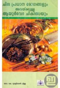 Chila Pradhana Rogangalum Avaykulla Ayurveda Chikilsakalum