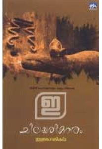 Chilappathikaaram (Mathrubhumi Edition)