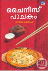 Chinese Pachakam (Mathrubhumi Edition)