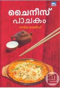 Chinese Pachakam (Mathrubhumi Edition)