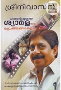 Chinthavishtayaya Shyamalayum Mattu Thirakkathakalum