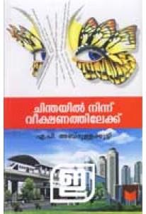 Chinthayil Ninnu Veekshanathilekku