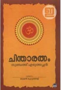 Chintharatnam