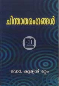 Chintha Tharangangal