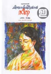 Chinthavishtayaya Seetha (Book Media Edition)