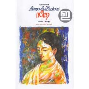 Chinthavishtayaya Seetha (Book Media Edition)