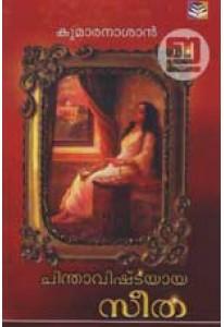 Chinthavishtayaya Seetha (Lipi Edition)