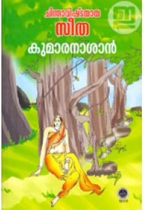 Chinthavishtayaya Seetha (NBS Edition)