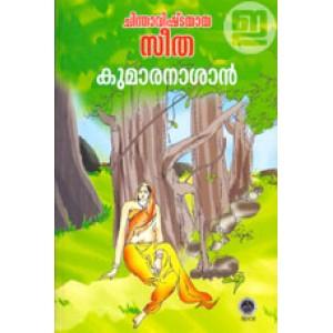 Chinthavishtayaya Seetha (NBS Edition)