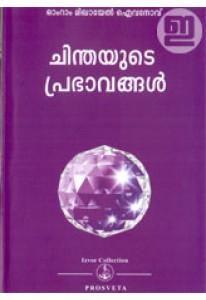 Chinthayude Prabhavangal
