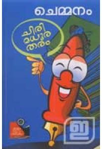 Chiri Madhuratharam