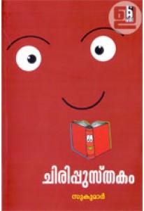 Chiripusthakam