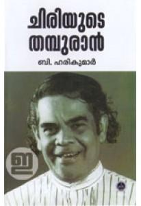 Chiriyude Thampuran