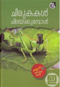 Chirukakal Chilaykkumbol (Old Edition)