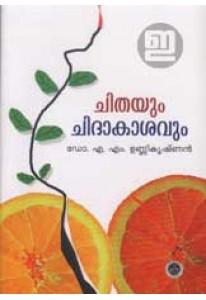 Chithayum Chidakasavum