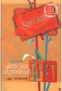 Chithariya Chithrangal (Old Edition)