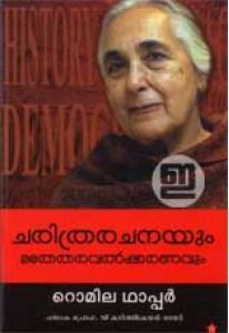 Charitra Rachanayum Mathethara Valkaranavum