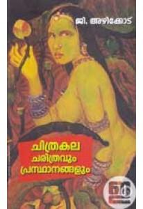 Chithrakala Charithravum Prasthanangalum