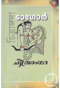 Chitrangada (Malayalam)