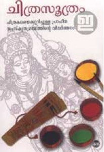 Chithrasootram (Old Edition)