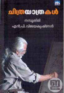 Chithra Yathrakal