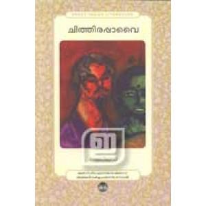 Chithirappavai