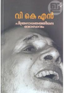 Chithrabharathathile Bandhavam
