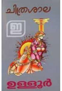 Chithrasala