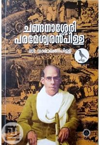 Changanassery Parameswaran Pillai