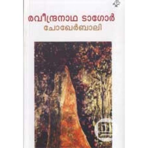 Chokher Bali Novel Pdf