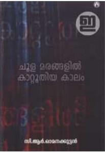 Choola Marangalil Kaattoothiya Kaalam